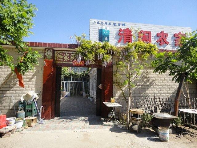 天津清闲山庄
