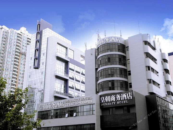 皇朝商务酒店(深圳皇岗口岸店)