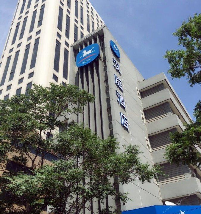 汉庭酒店(天津友谊路店)