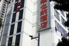 深圳凯旋门酒店