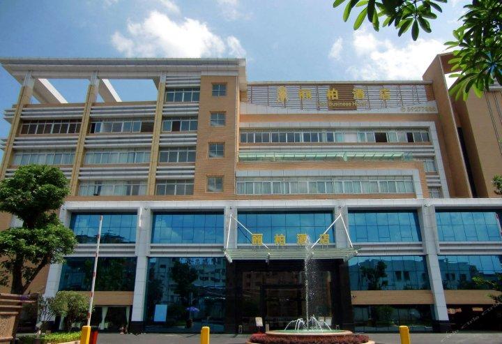 广州番禺丽柏酒店