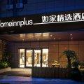 如家精选酒店杭州西湖文化广场地铁站店