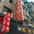 杭州再回首旅馆