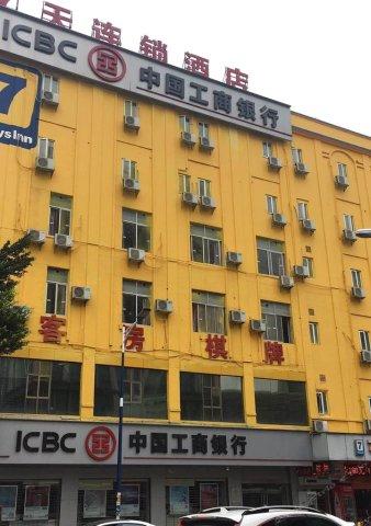 7天酒店(狮岭皮革城店)(原睿丹酒店)