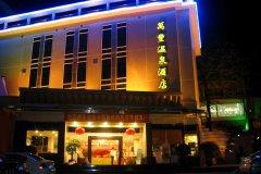 广州万丰温泉酒店