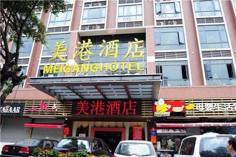 广州美港酒店