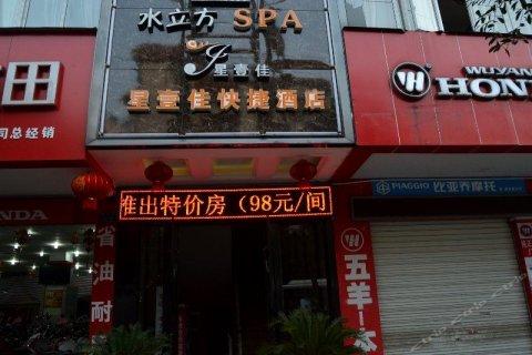 重庆星壹佳快捷酒店