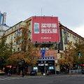 7天连锁酒店(丹东火车站七经街店)