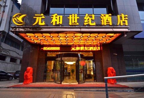 贵阳元和世纪酒店