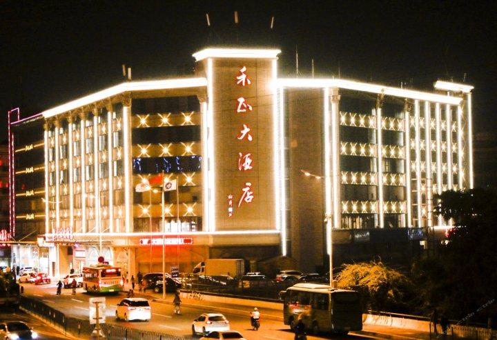 厦门禾正大酒店