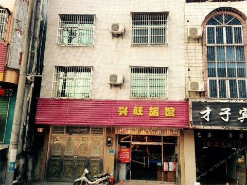琼中兴旺旅馆
