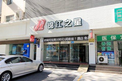 锦江之星(镇江解放路店)