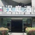 汉庭绍兴柯桥会展中心酒店(原柯桥笛杨路店)