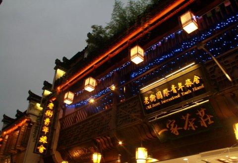 黄山老街国际青年旅舍