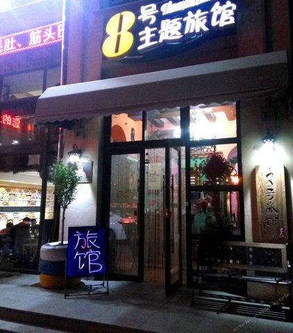 8号主题旅馆(大连远洋时代城店)