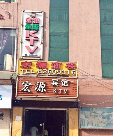 宏源宾馆(西安白鹿原店)