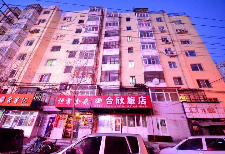 哈尔滨合欣旅店