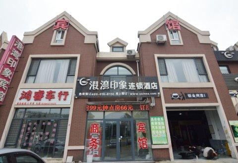 港湾印象(青岛惜福镇店)