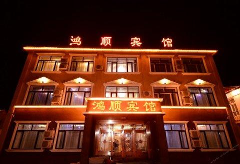 鸿顺宾馆(哈尔滨太平国际机场店)
