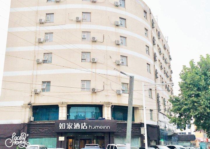 如家酒店(青岛市中心医院四流南路店)