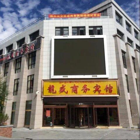 拉萨龍盛商务宾馆