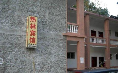 乐东热林宾馆
