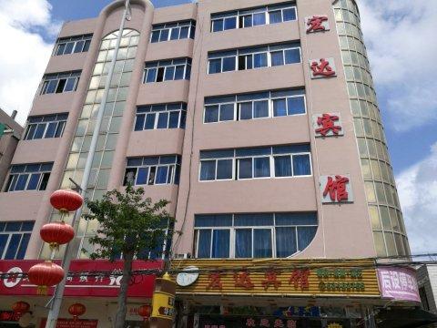 文昌宏达宾馆