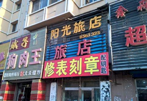 佳木斯阳光旅店