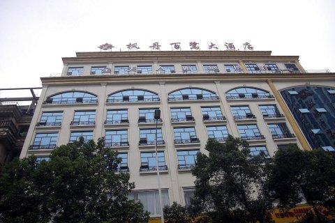 怀化枫丹百鹭大酒店