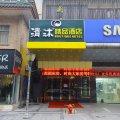 清沐连锁酒店(常州南大街店)