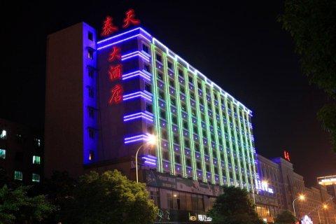 长沙泰天大酒店