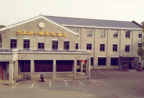 常州竺山湖小镇度假酒店