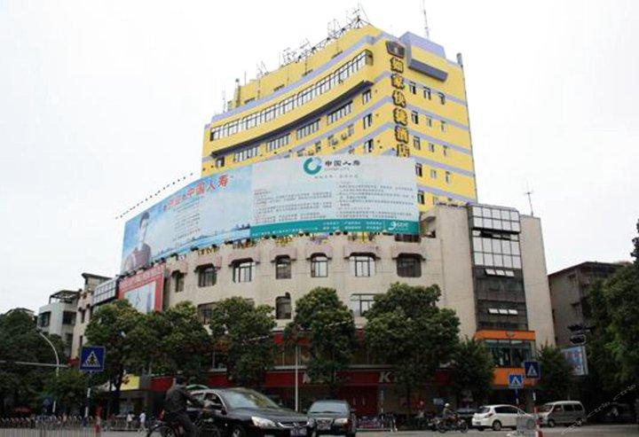 如家酒店(潮州开元路店)