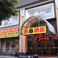 速8酒店(芜湖新市口店)