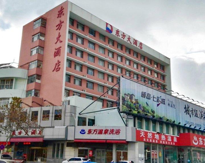 威海东方大酒店