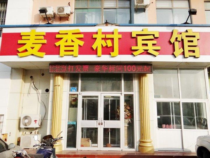 威海麦香村旅馆