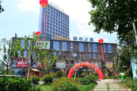 城市之家酒店(芜湖华强广场店)