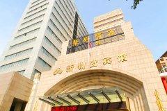 芜湖新物资大厦宾馆