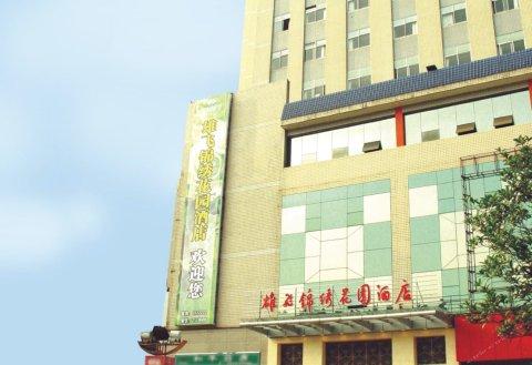 自贡雄飞锦绣花园酒店