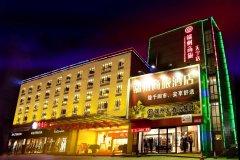 肇庆端州商旅酒店