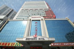 郑州大酒店