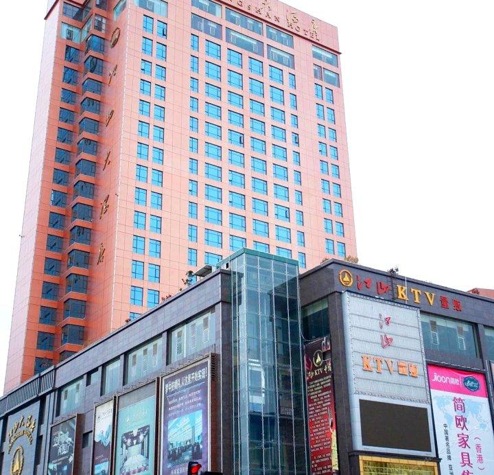 昭通江山大酒店