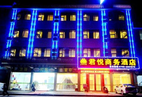 肇庆君悦商务酒店