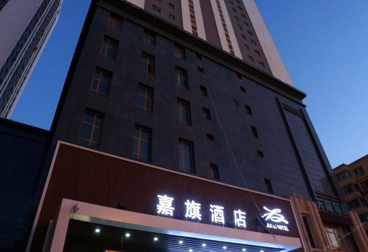 长春泰玖嘉旗假日酒店