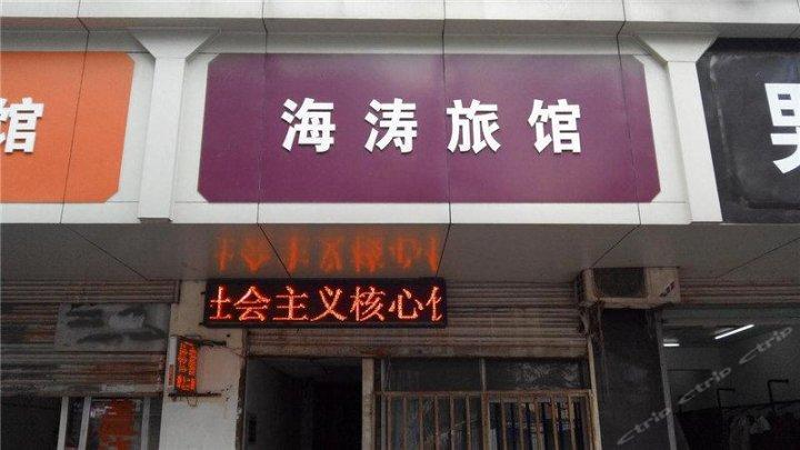南昌海涛旅社