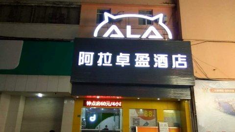揭阳阿拉卓盈酒店(原日家连锁酒店)