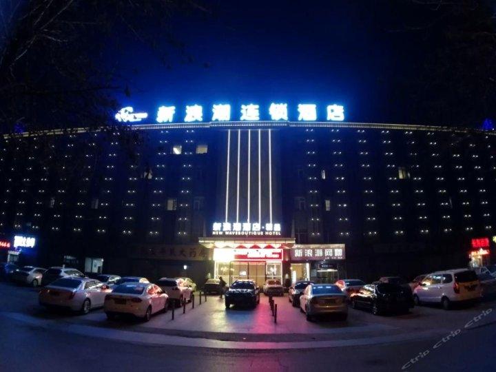 新浪潮精品酒店(东营北二路店)
