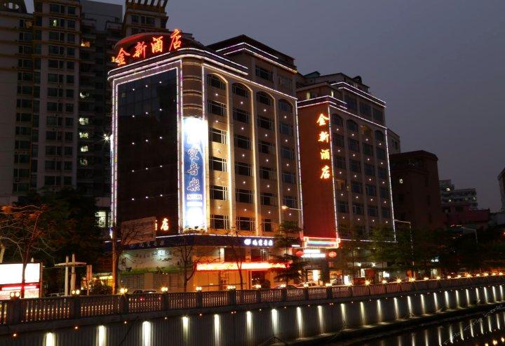 东莞虎门金新酒店