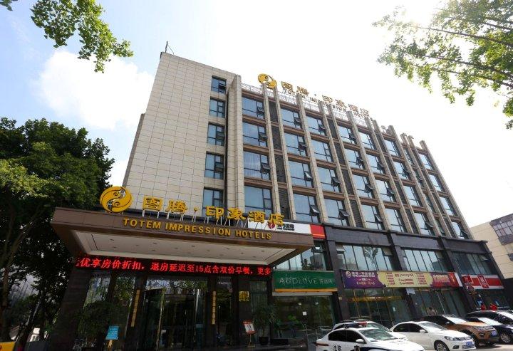图腾印象酒店(德阳店)