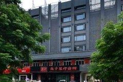 阜阳名人城市酒店